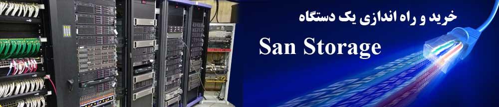 خرید و راه اندازی san storage